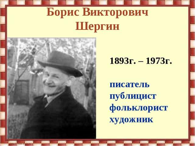 Борис Викторович Шергин 1893г. – 1973г. писатель публицист фольклорист художник