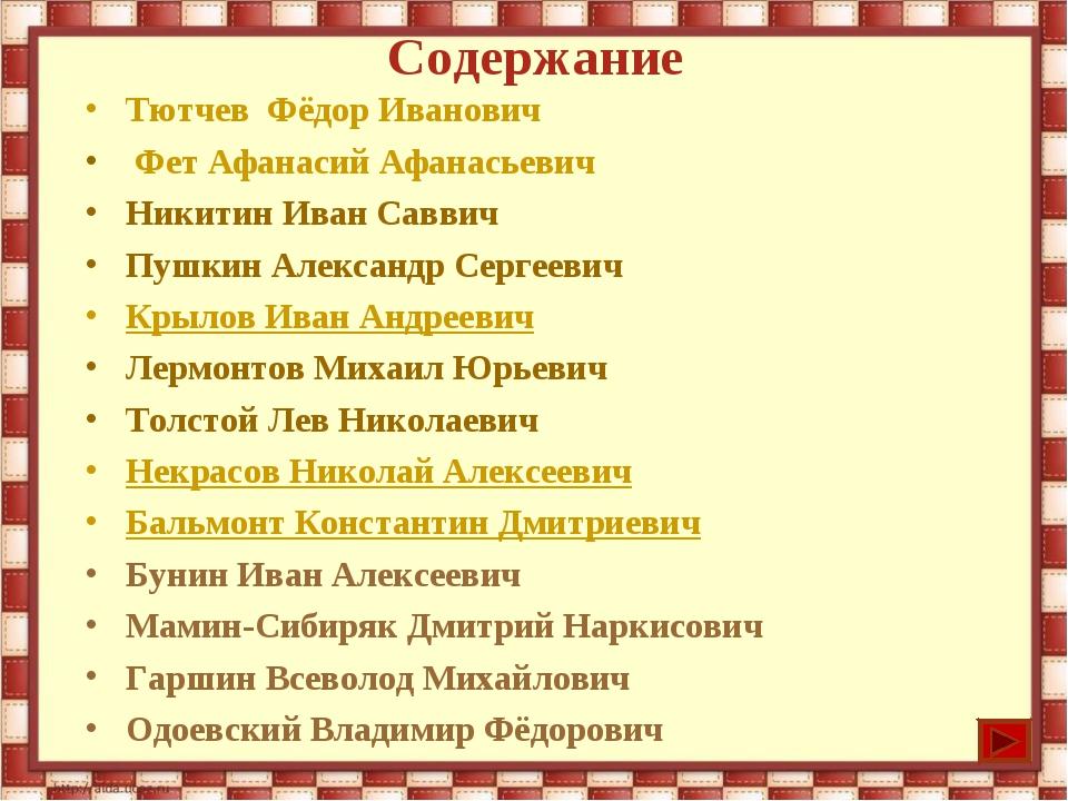 Содержание Тютчев Фёдор Иванович Фет Афанасий Афанасьевич Никитин Иван Саввич...