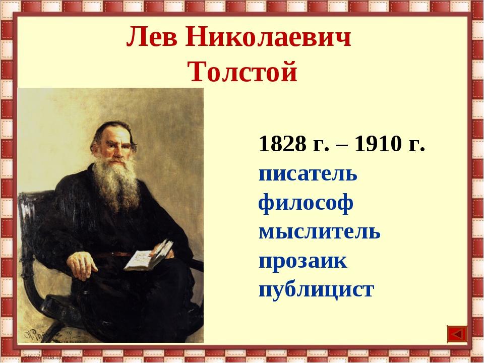 Лев Николаевич Толстой 1828 г. – 1910 г. писатель философ мыслитель прозаик п...