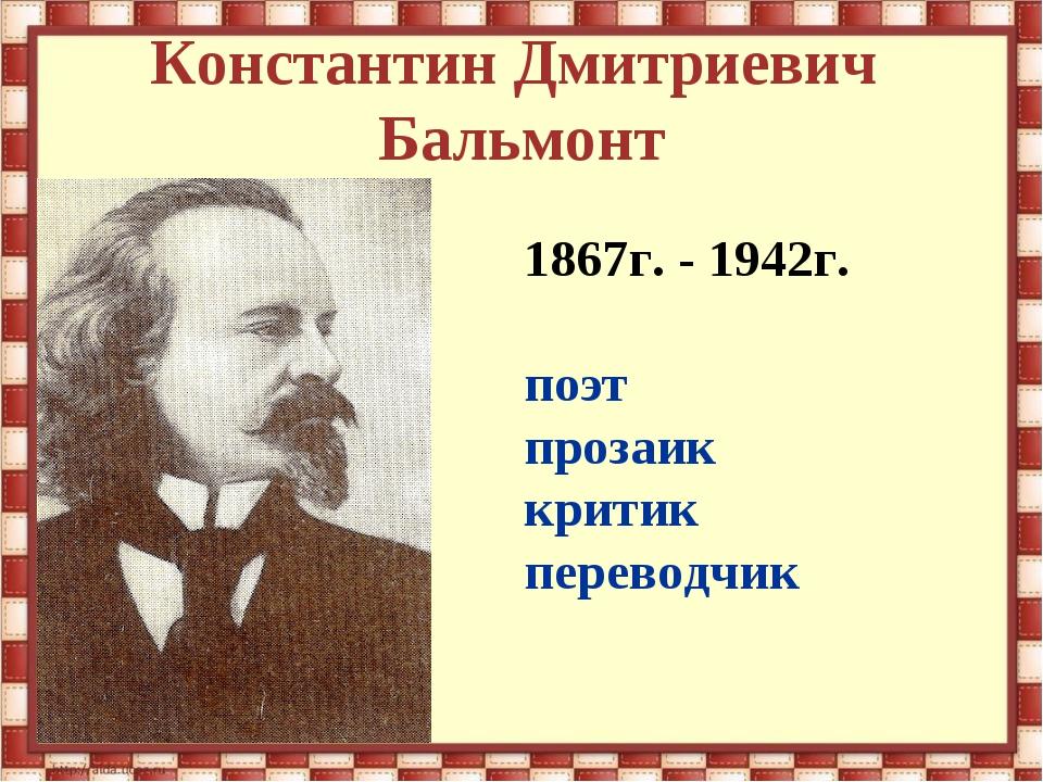 Константин Дмитриевич Бальмонт 1867г. - 1942г. поэт прозаик критик переводчик