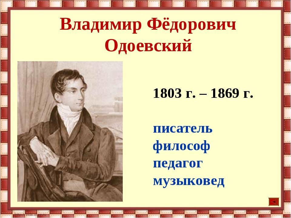 Владимир Фёдорович Одоевский 1803 г. – 1869 г. писатель философ педагог музык...