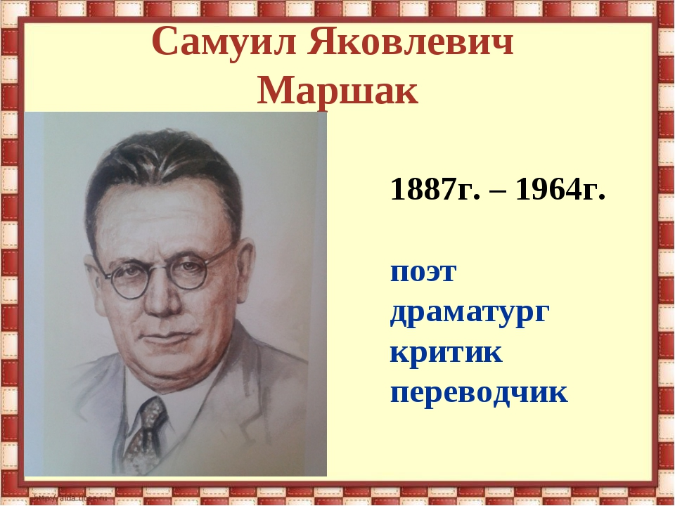 Самуил Яковлевич Маршак 1887г. – 1964г. поэт драматург критик переводчик