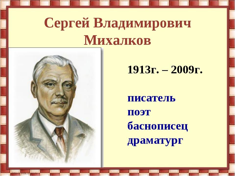 Сергей Владимирович Михалков 1913г. – 2009г. писатель поэт баснописец драмат...