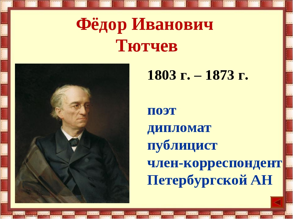Фёдор Иванович Тютчев 1803 г. – 1873 г. поэт дипломат публицист член-корреспо...