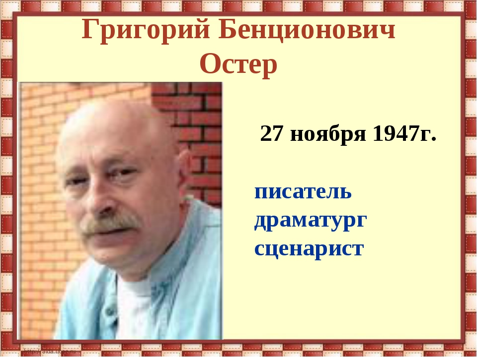 Григорий Бенционович Остер 27 ноября 1947г. писатель драматург сценарист