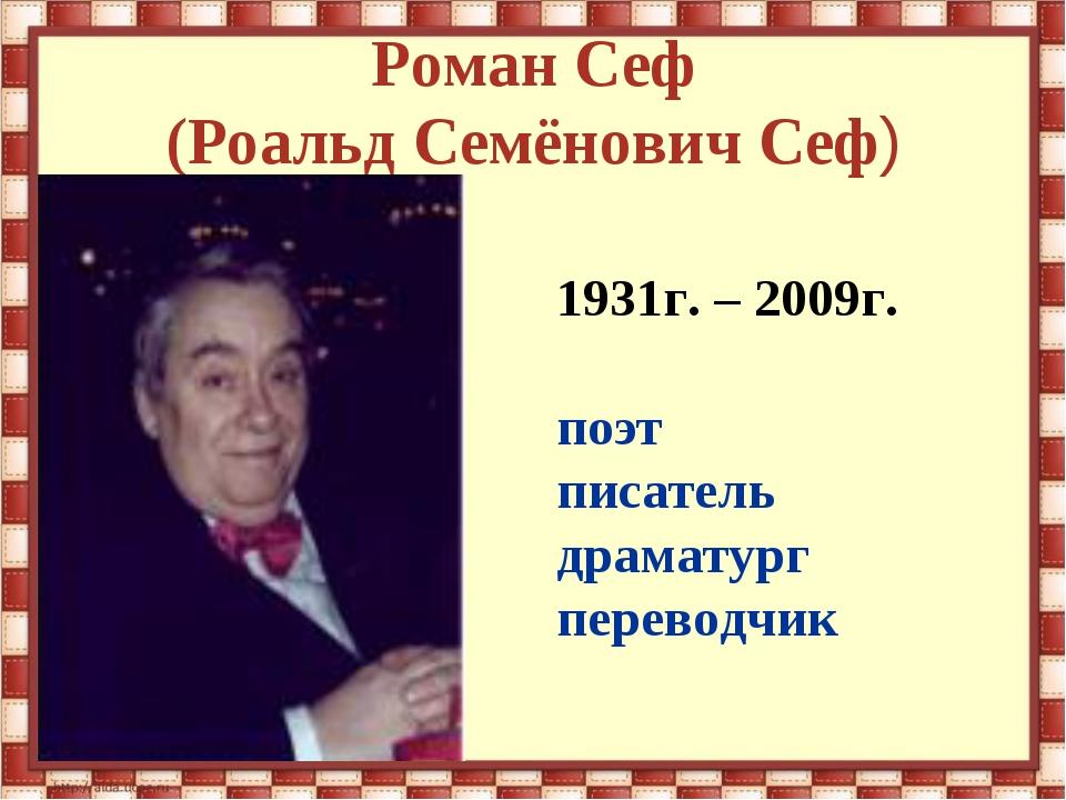 Роман Сеф (Роальд Семёнович Сеф) 1931г. – 2009г. поэт писатель драматург пере...
