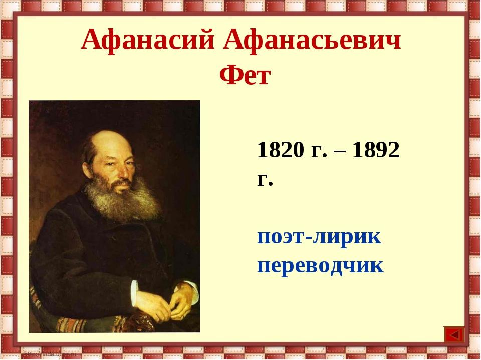 Афанасий Афанасьевич Фет 1820 г. – 1892 г. поэт-лирик переводчик