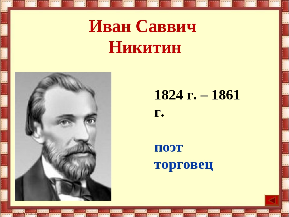 Иван Саввич Никитин 1824 г. – 1861 г. поэт торговец