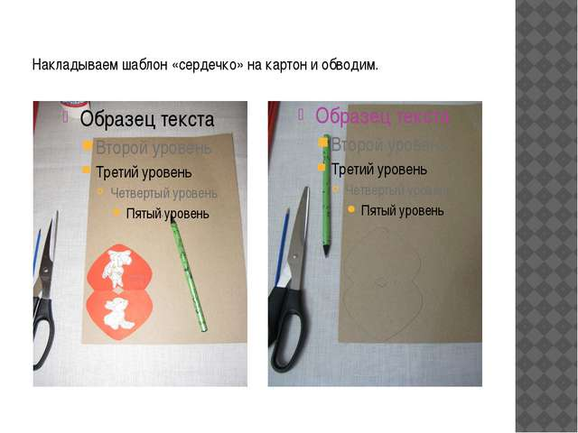 Накладываем шаблон «сердечко» на картон и обводим.