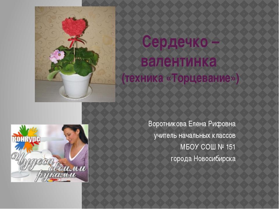 Сердечко – валентинка (техника «Торцевание») Воротникова Елена Рифовна учител...