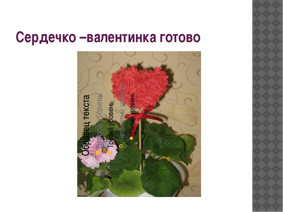 Сердечко –валентинка готово