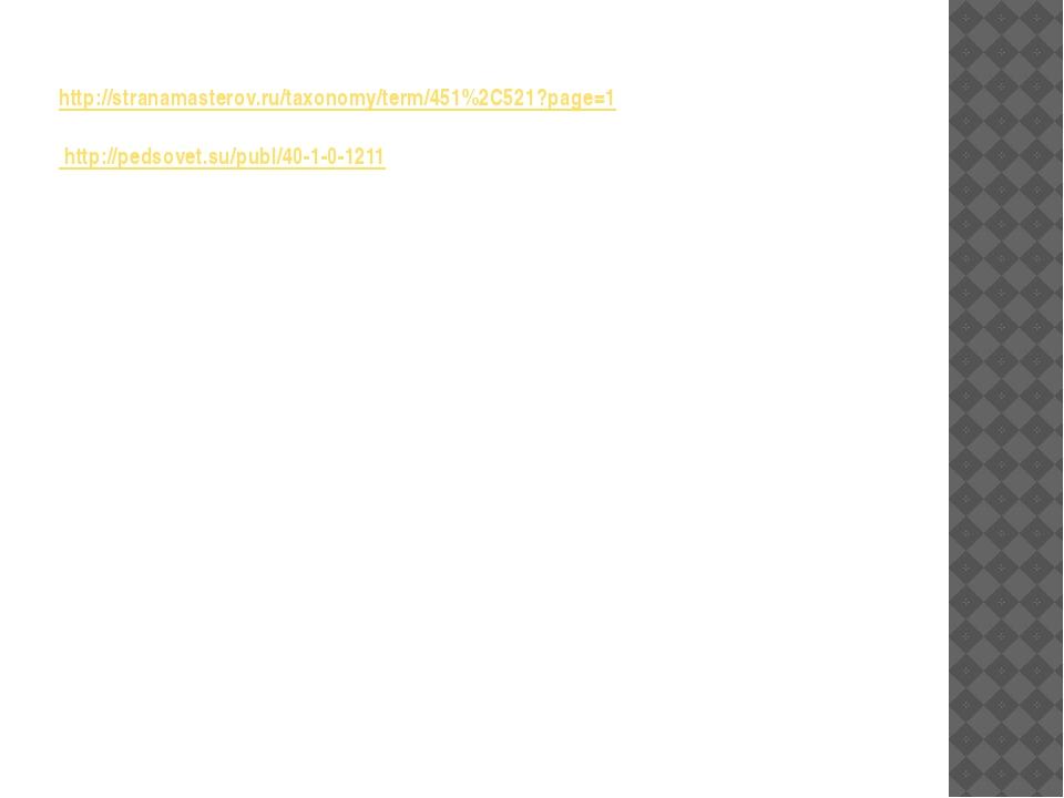 http://stranamasterov.ru/taxonomy/term/451%2C521?page=1 http://pedsovet.su/pu...
