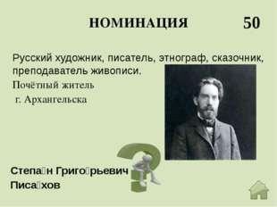 НОМИНАЦИЯ 20 430 лет Сколько лет исполнится городу Архангельску в 2014 году?
