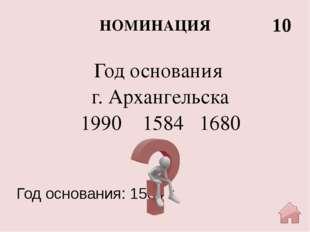 НОМИНАЦИЯ 30 «Город воинской славы». Указом от5 декабря 2009 года президента
