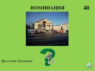 НОМИНАЦИЯ 10 Памятник «Тюленю – спасителю» от голода в суровые военные годы.