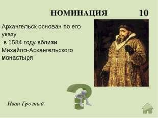 НОМИНАЦИЯ 30 Михаил Васильевич Ломоносов Он родился в деревне Мишанинской Кур