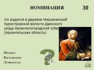 НОМИНАЦИЯ 50 Степа́н Григо́рьевич Писа́хов Русскийхудожник,писатель,этногр