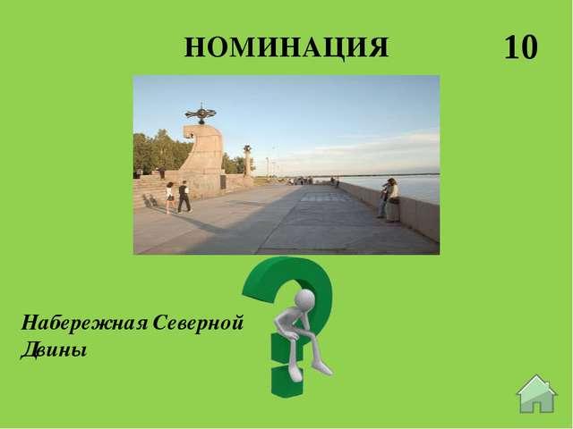 НОМИНАЦИЯ 30 Улица Воскресенская
