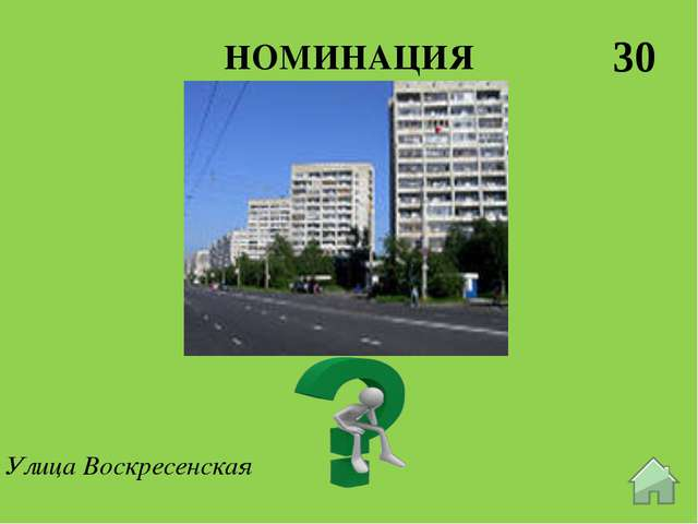 НОМИНАЦИЯ 50 Улица Тимме