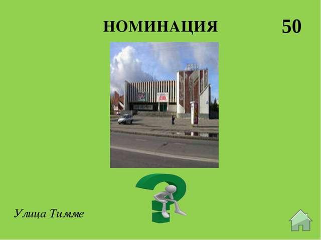 НОМИНАЦИЯ 20 Монумент Победы в войне 1941—1945 и вечный огонь. 1969, скульпт...