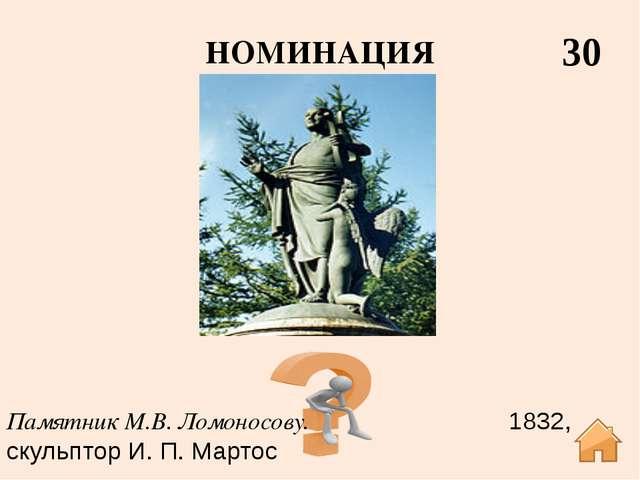 НОМИНАЦИЯ 50 Стела «Город воинской славы». 31 августа 2011г.