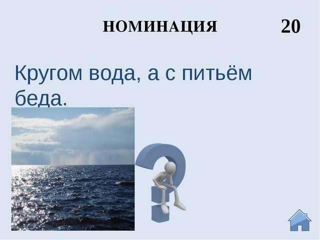 НОМИНАЦИЯ 30 Не море, не земля, корабли не плавают, а ходить. нельзя