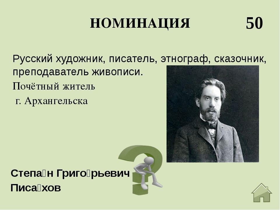 НОМИНАЦИЯ 20 430 лет Сколько лет исполнится городу Архангельску в 2014 году?...