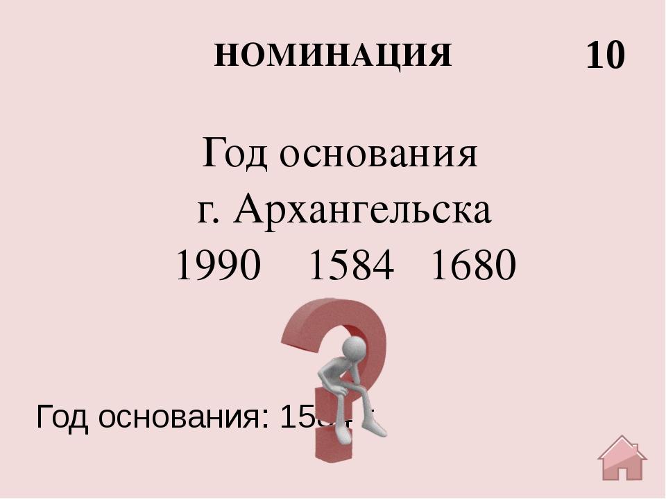 НОМИНАЦИЯ 30 «Город воинской славы». Указом от5 декабря 2009 года президента...