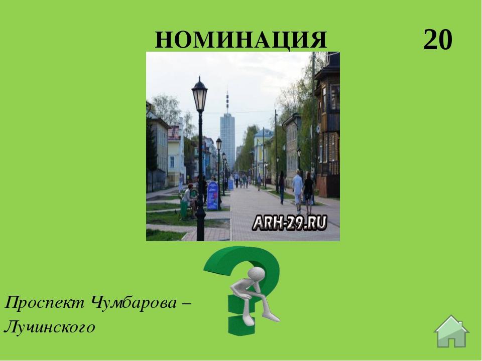 НОМИНАЦИЯ 40 Проспект Троицкий