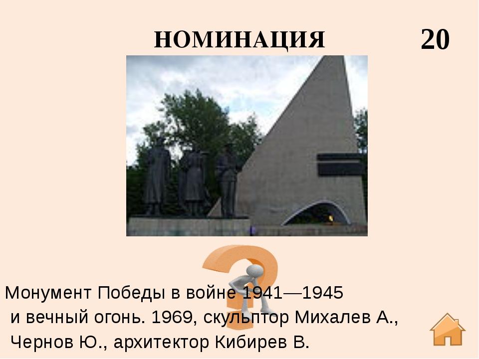 НОМИНАЦИЯ 40 Обелиск Севера. 1930, скульптор И.К.Алтухов