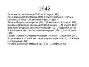1942 Ржевская битва (8 января 1942 — 31 марта 1943) Ржев–Вязьма (1942) Вязьма