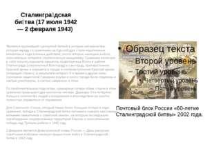Сталингра́дская би́тва (17 июля 1942 — 2 февраля 1943) Является крупнейшей су