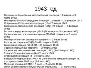 1943 год Воронежско-Харьковская наступательная операция (13 января — 3 марта