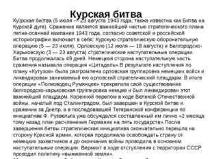 Курская битва Ку́рская би́тва (5 июля — 23 августа 1943 года; также известна