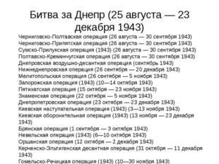 Битва за Днепр (25 августа — 23 декабря 1943) Черниговско-Полтавская операция