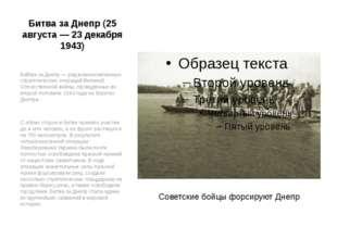 Битва за Днепр (25 августа — 23 декабря 1943) Би́тва за Днепр — ряд взаимосвя