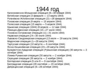 1944 год Калинковичско-Мозырская операция (8—30 января 1944) Витебская операц