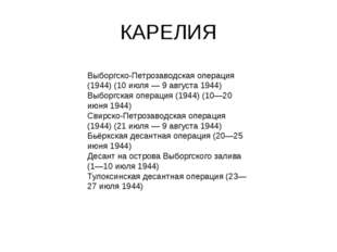 КАРЕЛИЯ Выборгско-Петрозаводская операция (1944) (10 июля — 9 августа 1944) В