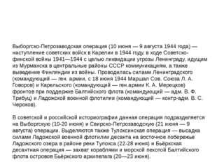 Выборгско-Петрозаводская операция (10 июня — 9 августа 1944 года) — наступлен