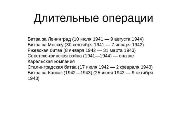 Длительные операции Битва за Ленинград (10 июля 1941 — 9 августа 1944) Битва...
