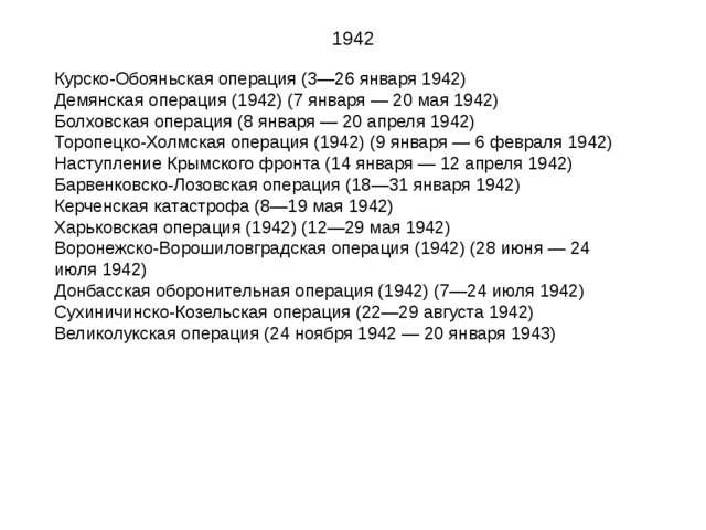 1942 Курско-Обояньская операция (3—26 января 1942) Демянская операция (1942)...