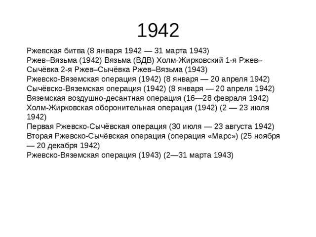 1942 Ржевская битва (8 января 1942 — 31 марта 1943) Ржев–Вязьма (1942) Вязьма...