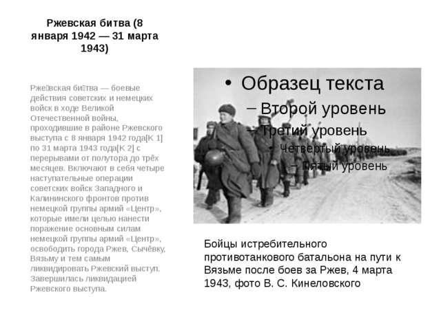 Ржевская битва (8 января 1942— 31 марта 1943) Рже́вская би́тва — боевые дейс...