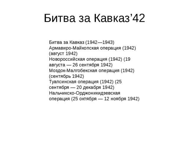 Битва за Кавказ'42 Битва за Кавказ (1942—1943) Армавиро-Майкопская операция (...