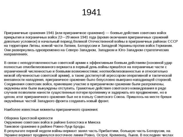 1941 Приграничные сражения 1941 (или приграничное сражение) — боевые действия...