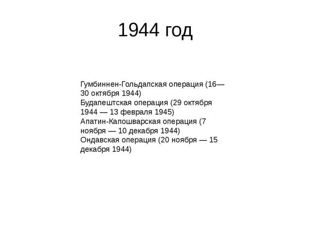 1944 год Гумбиннен-Гольдапская операция (16—30 октября 1944) Будапештская опе...