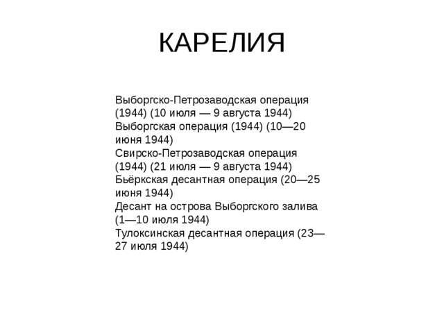 КАРЕЛИЯ Выборгско-Петрозаводская операция (1944) (10 июля — 9 августа 1944) В...