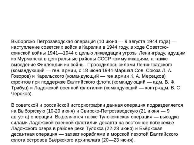 Выборгско-Петрозаводская операция (10 июня — 9 августа 1944 года) — наступлен...