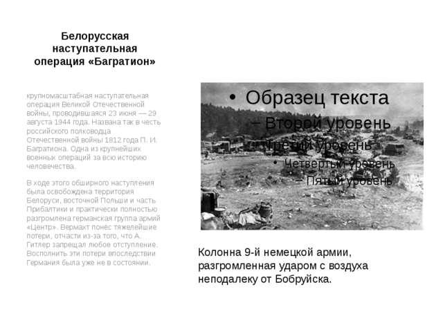 Белорусская наступательная операция «Багратион» крупномасштабная наступательн...