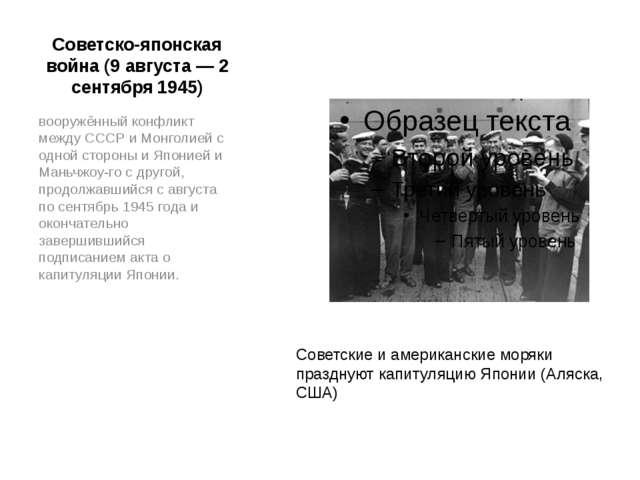 Советско-японская война (9 августа — 2 сентября 1945) вооружённый конфликт ме...
